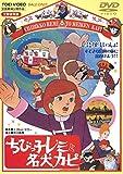 ちびっ子レミと名犬カピ[DUTD-02212][DVD]