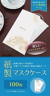 【日本製】紙製 マスクケース ボタニカル (琥珀)100枚 コロナ 対策 マスク ケース 紙 使い捨て