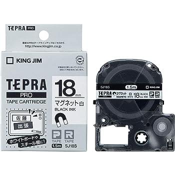 キングジム テープカートリッジ テプラPRO マグネットテープ 18mm SJ18S 白
