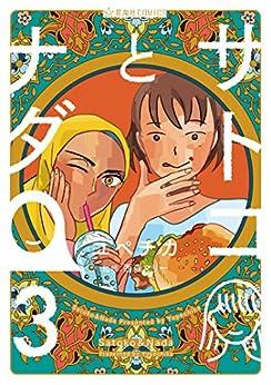 [ユペチカ, 西森マリー]のサトコとナダ(3) (星海社コミックス)