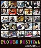 Dear My Flower 歌詞