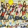 妄想のハワイ(初回限定盤B)(ビジネスクラス盤)(DVD付)
