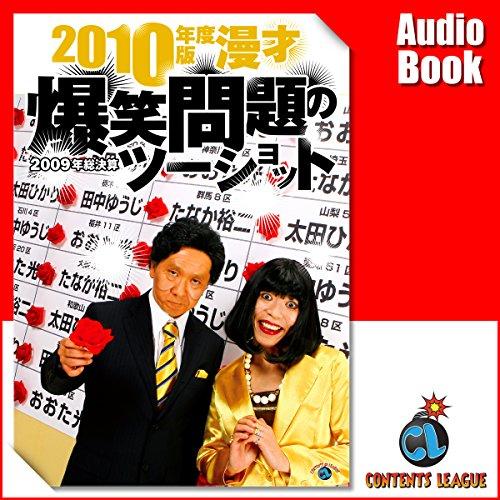 『2010年度版 漫才 爆笑問題のツーショット ~2009年総決算~』のカバーアート