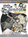 宇宙のサバイバル 3 (かがくるBOOK―科学漫画サバイバルシリーズ)