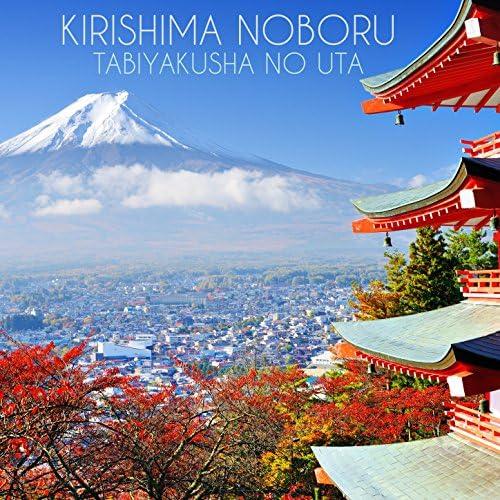 Kirishima Noboru