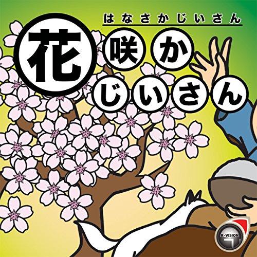 『花咲かじいさん』のカバーアート