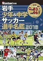 岩手少年&中学サッカー選手名鑑2018
