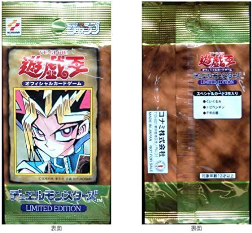 [Yu-Gi-Oh OCG] LIMITED EDITION 1 (Limited Edition 1) [Single Pack]  Yu-Gi-pack  [Urushiku] (japan import)