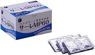 サーレMP60回分 ハナクリーン・鼻洗浄(鼻うがい)用洗浄剤 日本製
