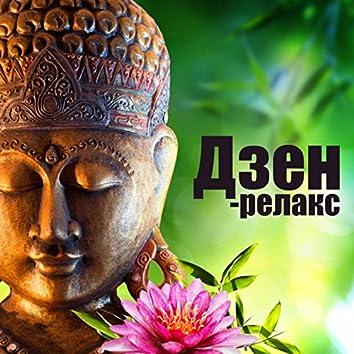 Дзен-релакс - Китайская удивительная релакс музыка для йога, Медитации, Спа