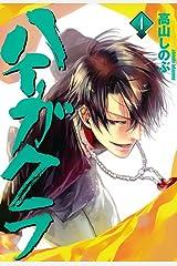 ハイガクラ: 4 (ZERO-SUMコミックス) Kindle版