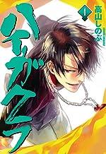ハイガクラ: 4 (ZERO-SUMコミックス)