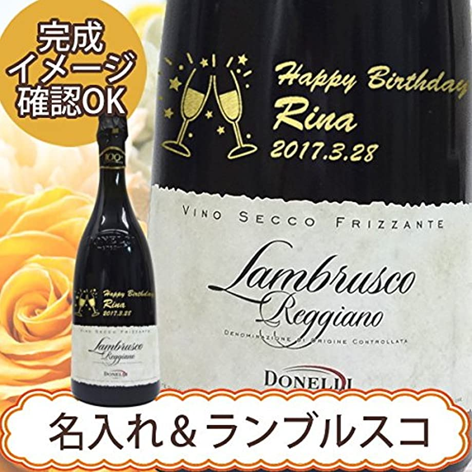 """名前入れワイン ランブルスコ?""""スカリエッティ?ボトル""""750ml発泡赤ワイン爽やかで飲みやすさNO1."""