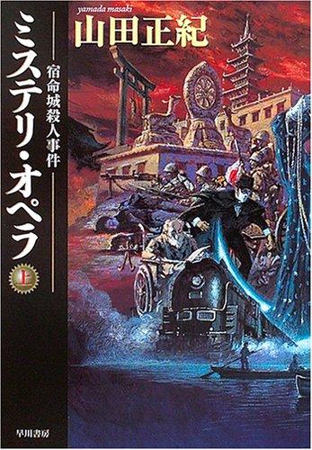 ミステリ・オペラ (上) (ハヤカワ文庫 JA (811))