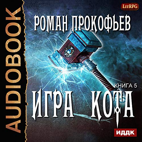 Kota's Game V (Russian Edition) cover art