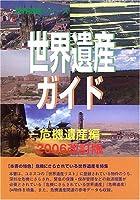 世界遺産ガイド 危機遺産編〈2006改訂版〉 (世界遺産シリーズ)