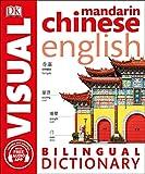 Mandarin Chinese-English Bilingual Visual Dictionary (DK Bilingual Visual Dictionary) - DK