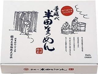 岡本製麺 半田手延べそうめん OS-27R (2000g)