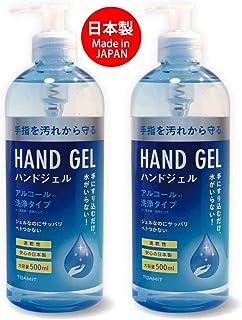 【日本製 在庫あり】 ハンドジェル アルコール 洗浄タイプ 手指 手洗い 速乾性 500ml 大容量 (2)