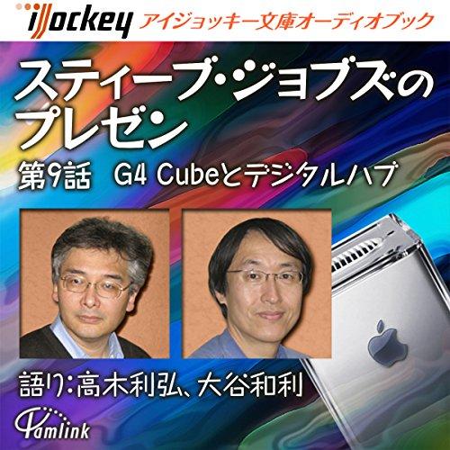 『スティーブ・ジョブズのプレゼン 第9話G4 Cubeとデジタルハブ』のカバーアート