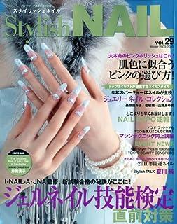 Stylish NAIL (スタイリッシュネイル) Vol.29 2010年 02月号 [雑誌]