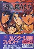 楽園の魔女たち 〜賢者からの手紙〜 (楽園の魔女たちシリーズ) (コバルト文庫)