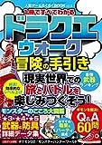 人気ゲームらくらくBOOK vol.2 (三才ムック)