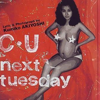 C・U next tuesday