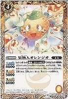 【シングルカード】果物人オレンジオ(BS35-050) - バトルスピリッツ [BS35]十二神皇編 第1章 (C)
