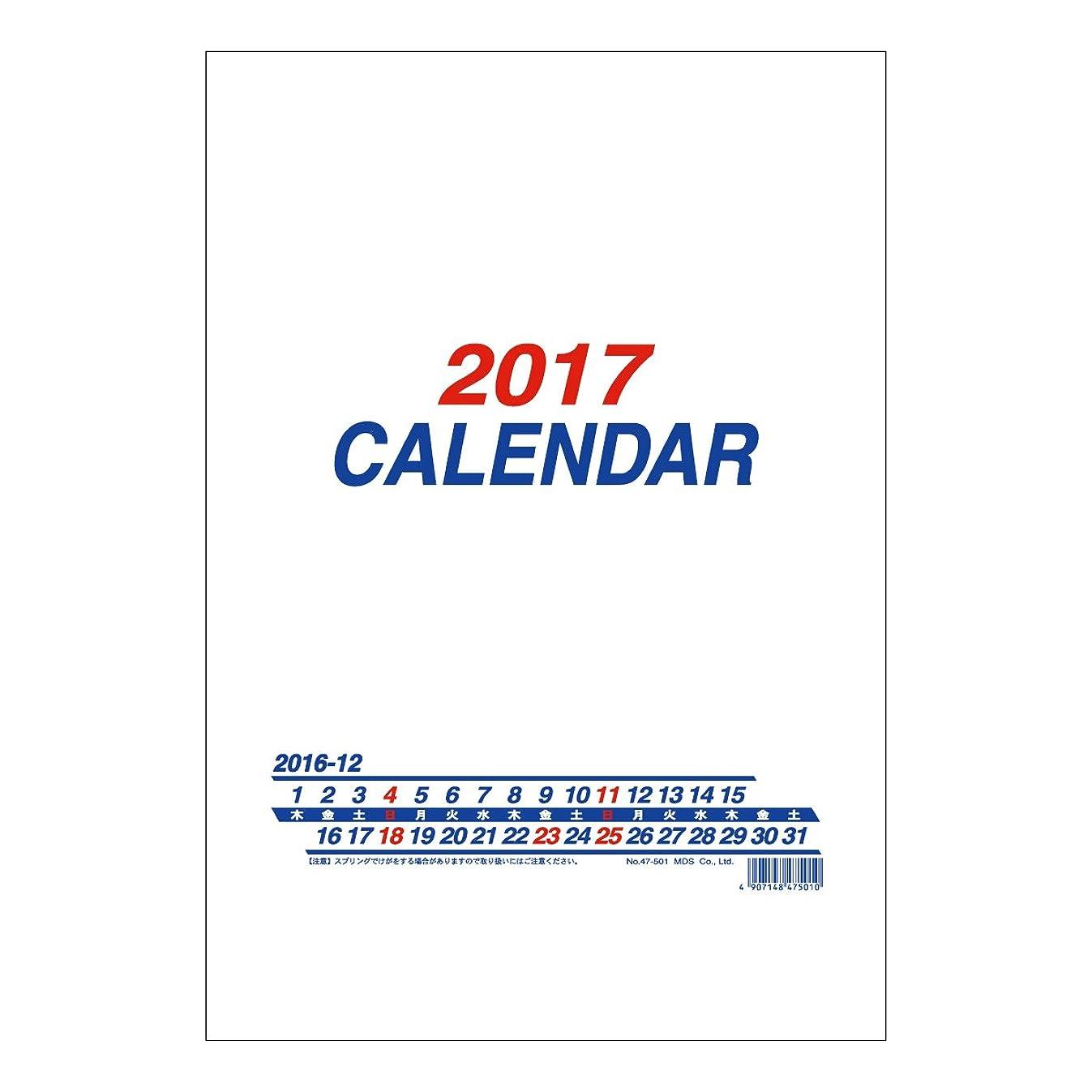 パトロン干ばつ変成器MDS 2017年 カレンダー 壁かけ B4 47-501