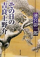 表紙: その日の吉良上野介 (角川文庫)   池宮 彰一郎