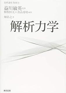 解析力学 (基幹講座物理学)