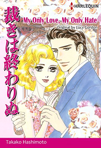 My Only Love, My Only Hate: Harlequin comics (English Edition)
