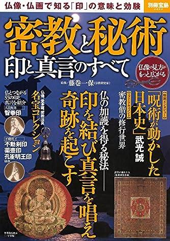 密教と秘術 印と真言のすべて (別冊宝島 2430)