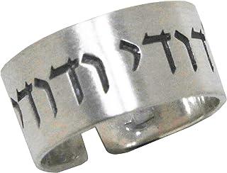 """ANI LE DODI VEDODI LI: Anillo ajustable hecho a mano, plata, con la inscripción en hebreo:""""Yo soy de mi amado y mi amado e..."""
