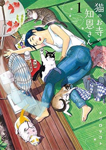 猫のお寺の知恩さん(1) (ビッグコミックス) - オジロマコト