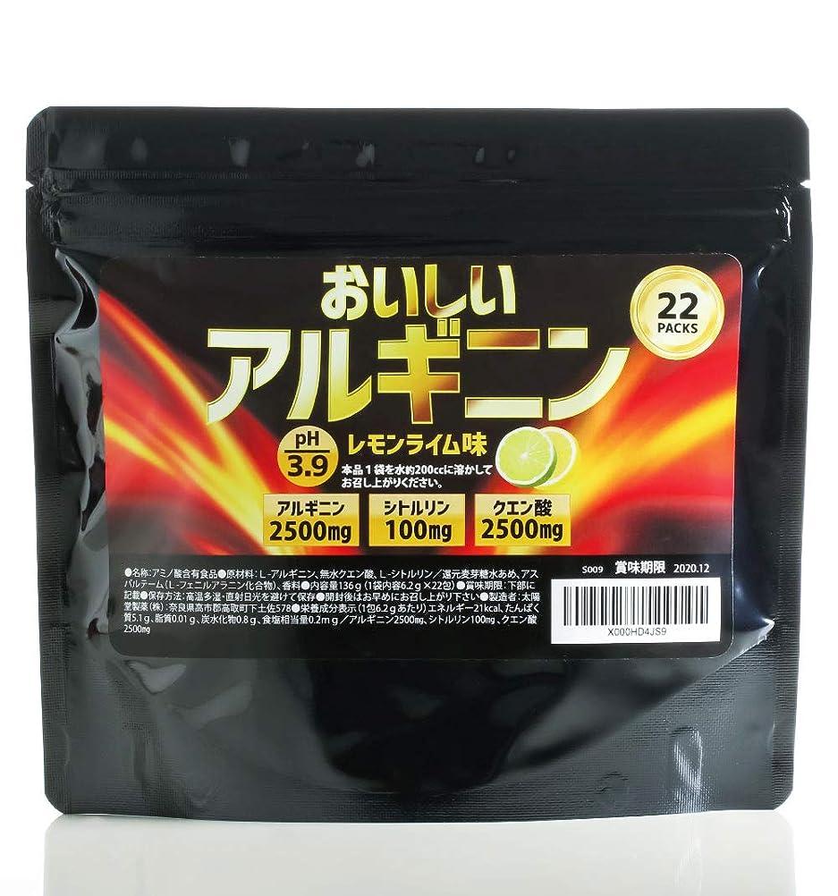 ちょうつがいゆりかごおんどり太陽堂製薬 おいしいアルギニン アルギニン2,500mg×22回分