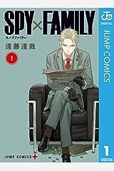 SPY×FAMILY 1 (ジャンプコミックスDIGITAL) Kindle版
