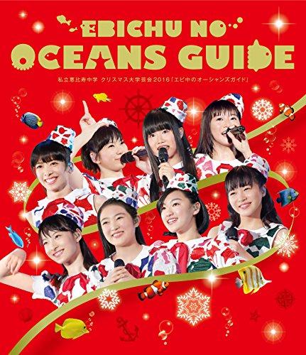 私立恵比寿中学 クリスマス大学芸会2016「エビ中のオーシャンズガイド」 [Blu-ray]
