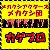 【無料】カゲプロ(メカクシ団)映像動画おまとめ