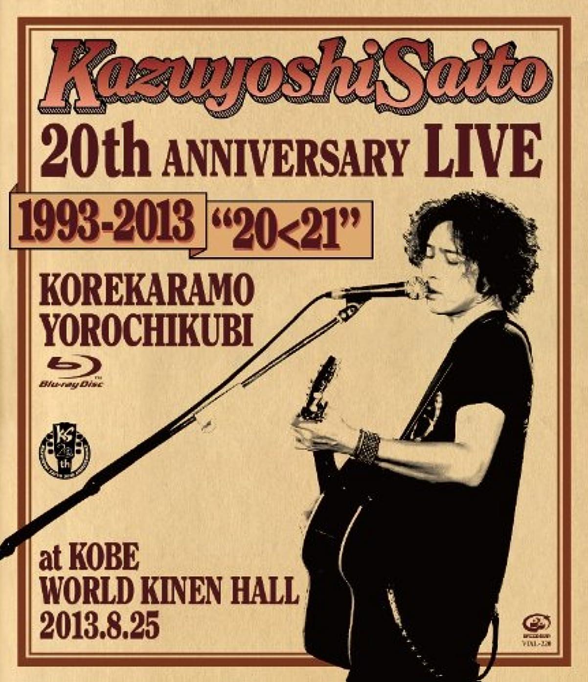 """教育する追加パンツKazuyoshi Saito 20th Anniversary Live 1993-2013 """"20<21"""