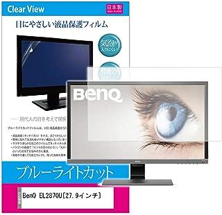 メディアカバーマーケット BenQ EL2870U [27.9インチ(3840x2160)]機種で使える【ブルーライトカット 反射防止 指紋防止 気泡レス 抗菌 液晶保護フィルム】