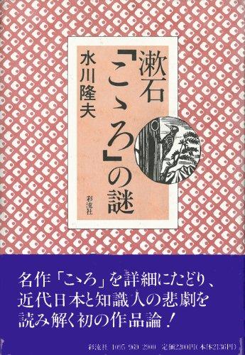 漱石『こゝろ』の謎の詳細を見る