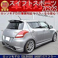 COLBASSO S409TiC マフラー スズキ スイフトスポーツ CBA-ZC32S