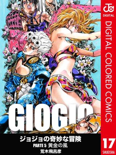 ジョジョの奇妙な冒険 第5部 カラー版 17 (ジャンプコミックスDIGITAL)