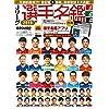 Jリーグ選手名鑑2019 J1・J2・J3 (エルゴラッソ特別編集)