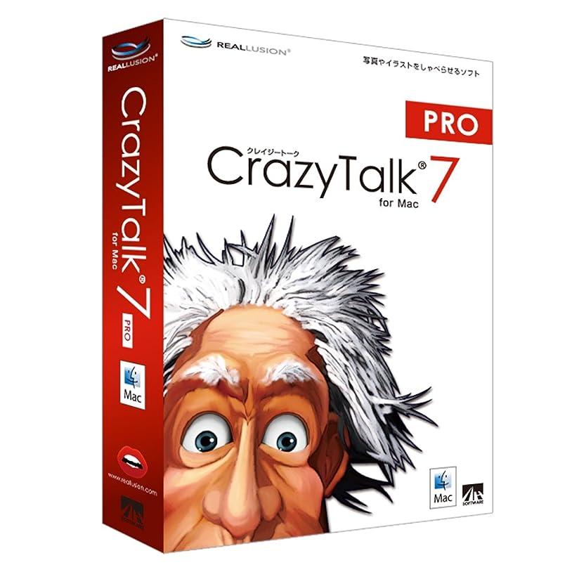 路地上げる未満CrazyTalk 7 PRO for Mac