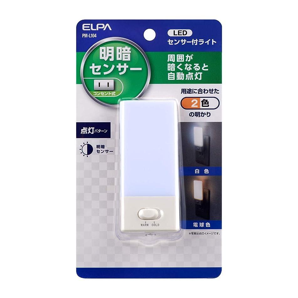 毒液醸造所乙女ELPA エルパ LEDセンサー付ライト 明暗センサー 電球色/白色切替可能 コンセントに差すだけ PM-L104