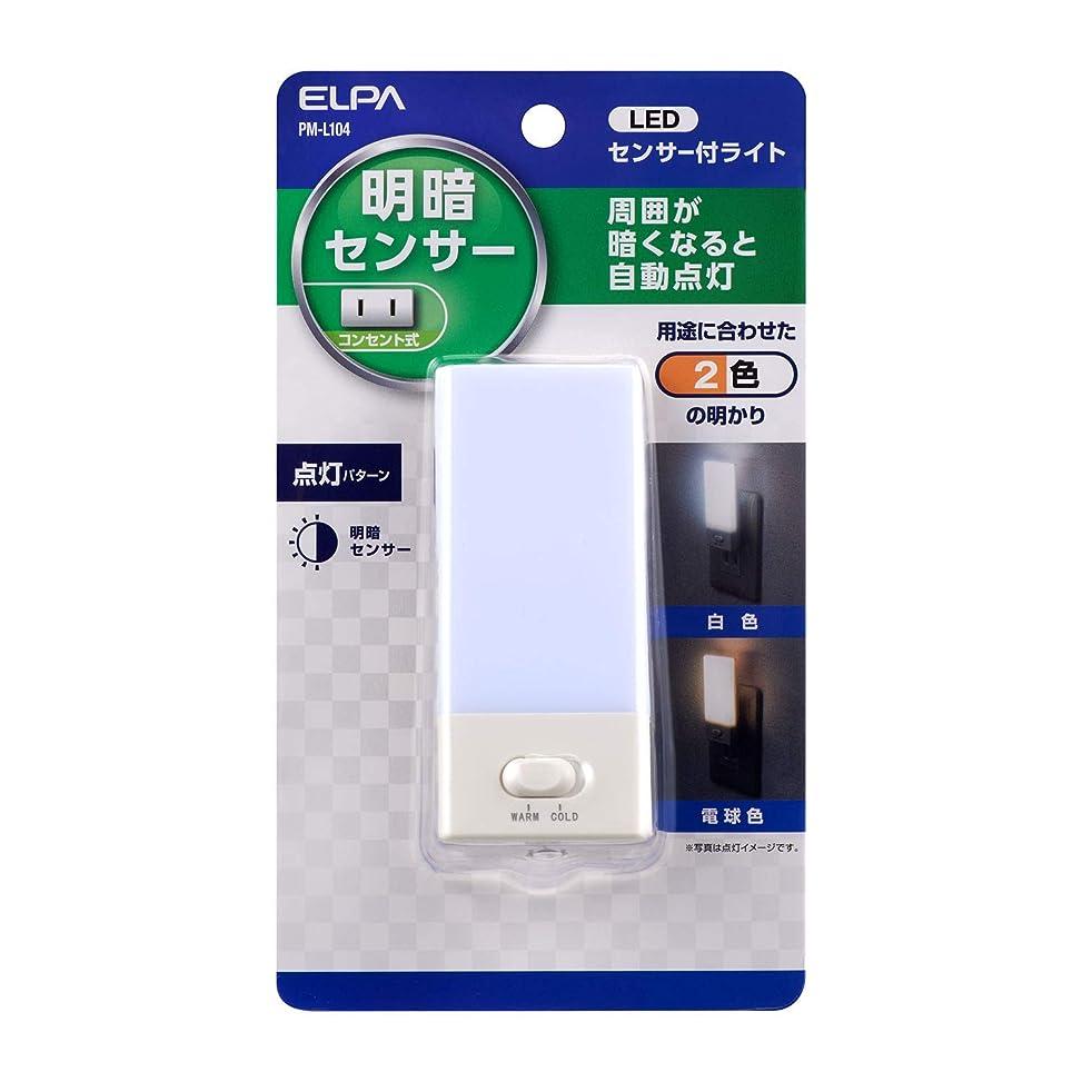 見物人舞い上がるティッシュELPA エルパ LEDセンサー付ライト 明暗センサー 電球色/白色切替可能 コンセントに差すだけ PM-L104