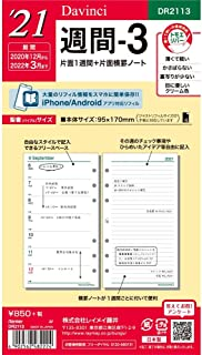 レイメイ藤井 ダヴィンチ 手帳用リフィル 2021年 バイブルサイズ ウィークリー DR2113 2020年12月始まり 週間3